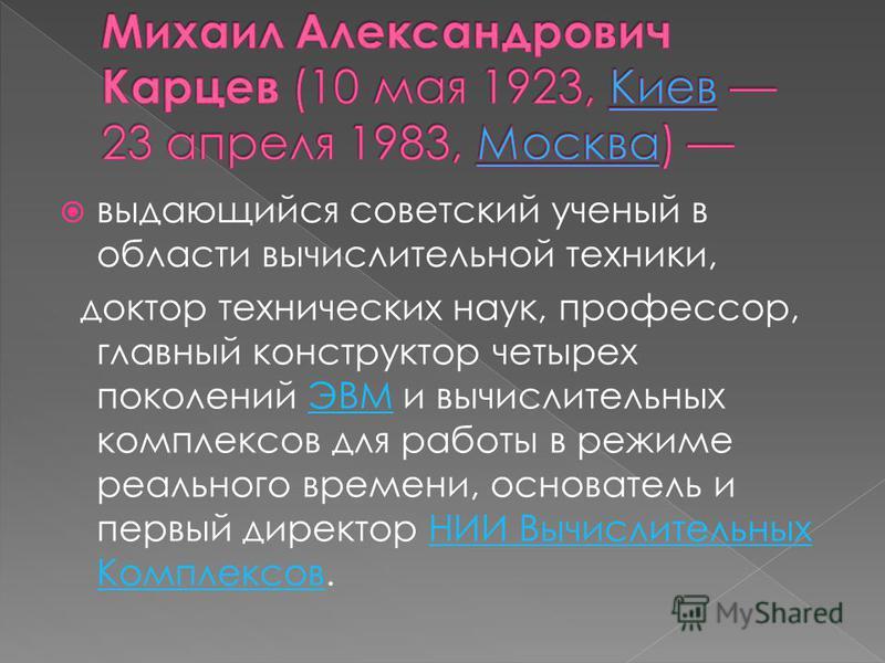 выдающийся советский ученый в области вычислительной техники, доктор технических наук, профессор, главный конструктор четырех поколений ЭВМ и вычислительных комплексов для работы в режиме реального времени, основатель и первый директор НИИ Вычислител