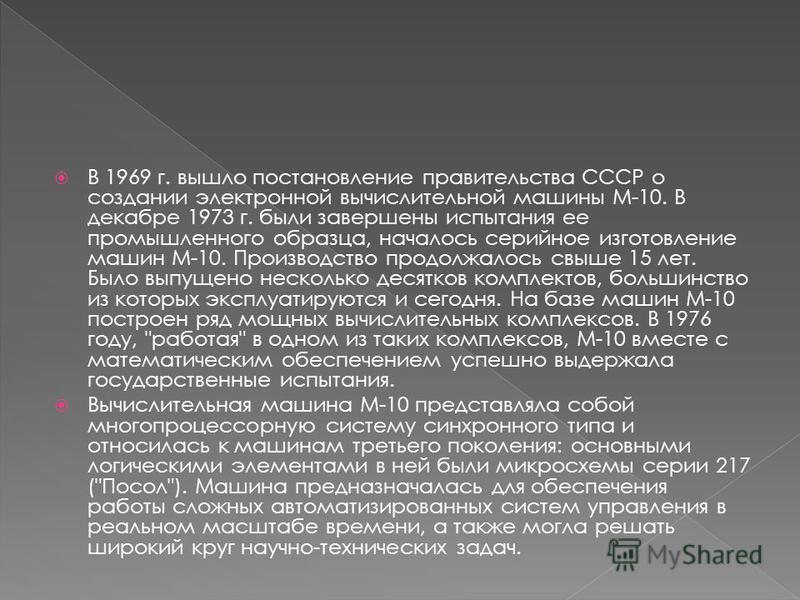 В 1969 г. вышло постановление правительства СССР о создании электронной вычислительной машины М-10. В декабре 1973 г. были завершены испытания ее промышленного образца, началось серийное изготовление машин М-10. Производство продолжалось свыше 15 лет