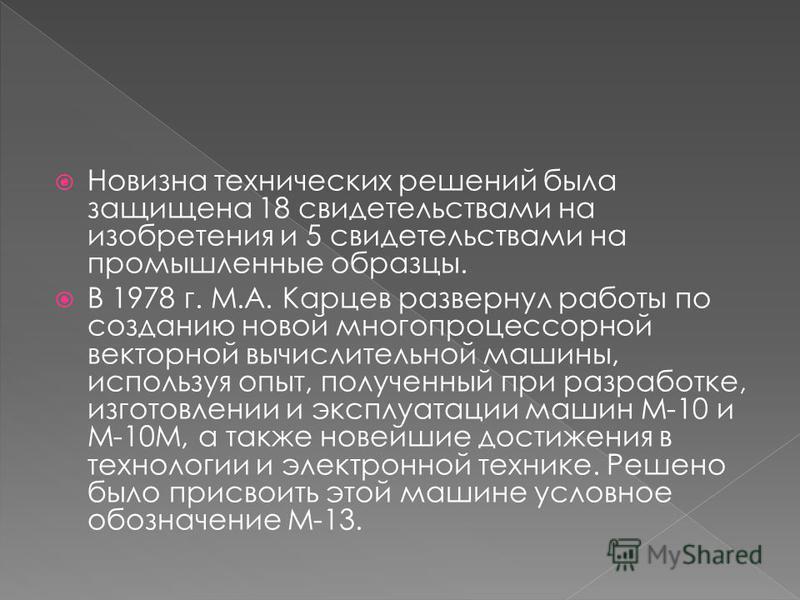 Новизна технических решений была защищена 18 свидетельствами на изобретения и 5 свидетельствами на промышленные образцы. В 1978 г. М.А. Карцев развернул работы по созданию новой многопроцессорной векторной вычислительной машины, используя опыт, получ