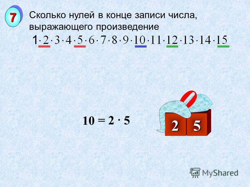 Сколько нулей в конце записи числа, выражающего произведение 1 77 10 = 2 5 2 5 0