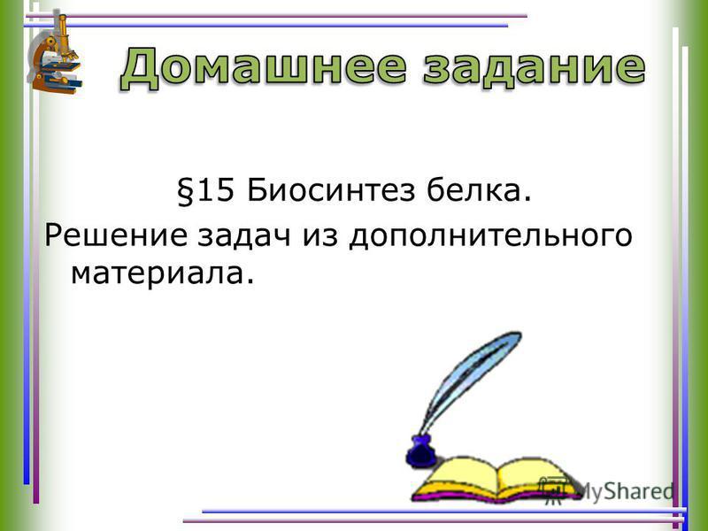 §15 Биосинтез белка. Решение задач из дополнительного материала.