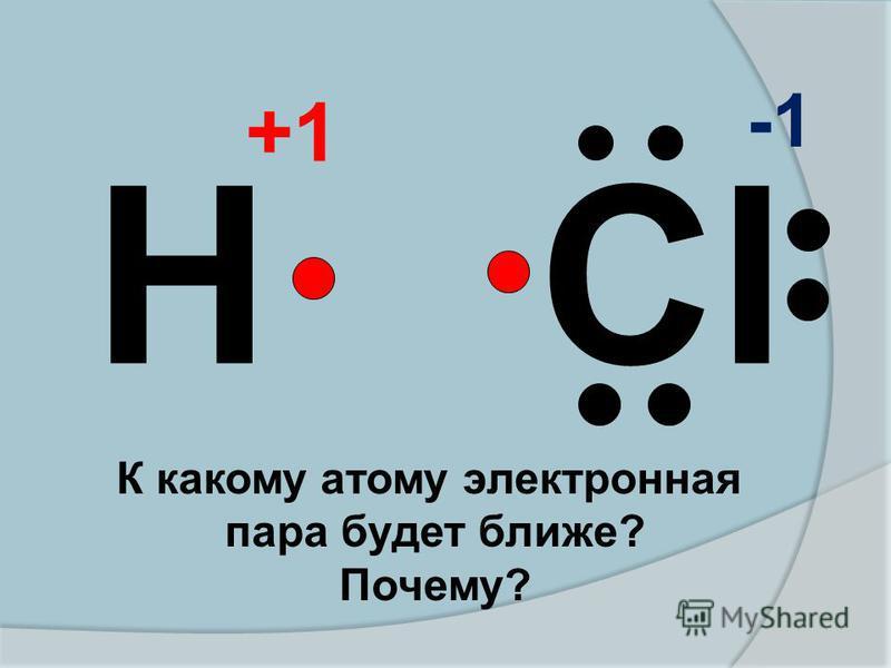 ClН К какому атому электронная пара будет ближе? Почему? +1