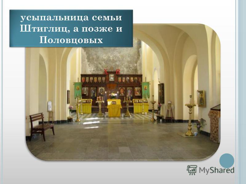усыпальница семьи Штиглиц, а позже и Половцовых