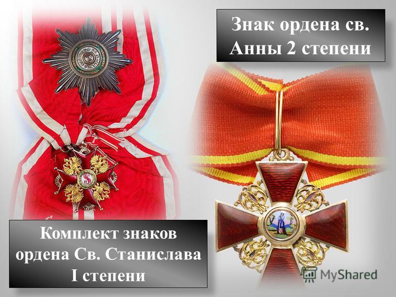 Знак ордена св. Анны 2 степени Комплект знаков ордена Св. Станислава I степени