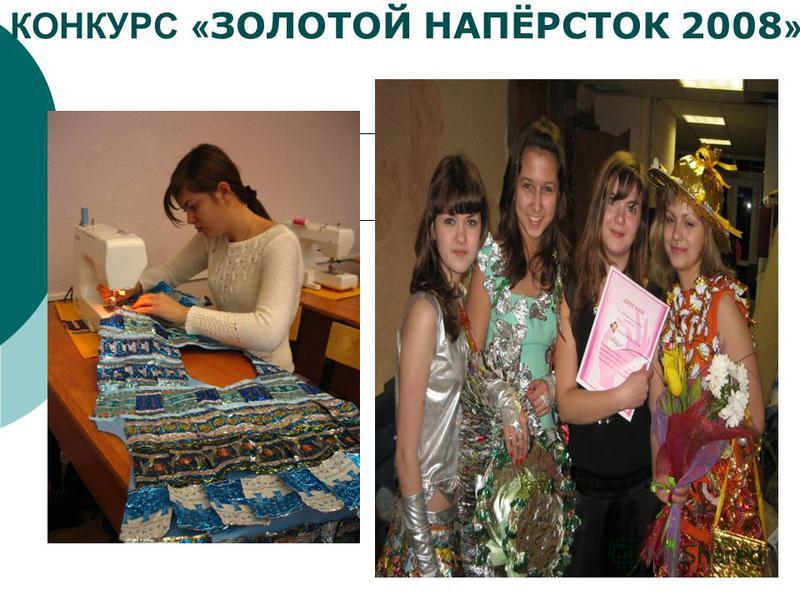 КОНКУРС « ЗОЛОТОЙ НАПЁРСТОК 2008 »