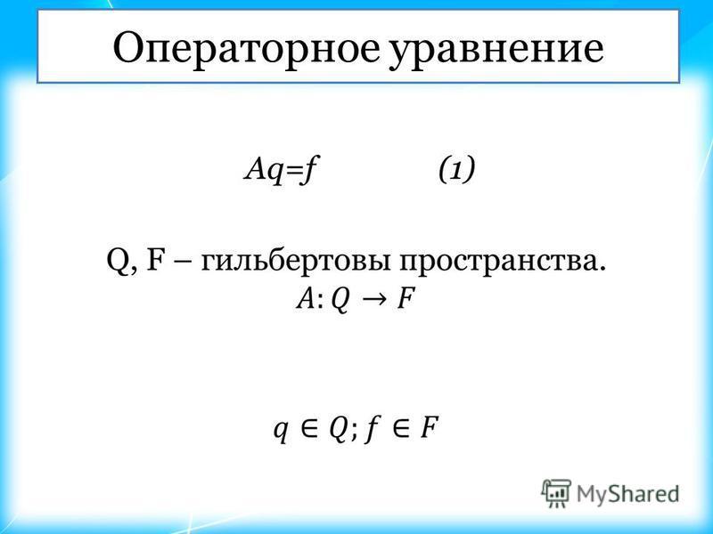 Операторное уравнение