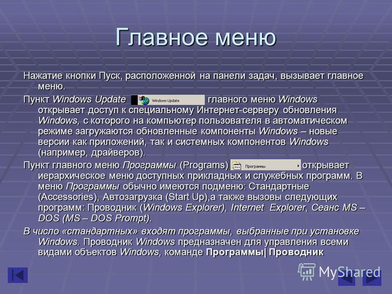 Главное меню Нажатие кнопки Пуск, расположенной на панели задач, вызывает главное меню. Пункт Windows Update главного меню Windows открывает доступ к специальному Интернет-серверу обновления Windows, с которого на компьютер пользователя в автоматичес