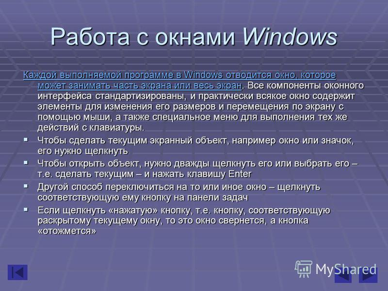 Работа с окнами Windows Каждой выполняемой программе в Windows отводится окно, которое может занимать часть экрана или весь экран Каждой выполняемой программе в Windows отводится окно, которое может занимать часть экрана или весь экран. Все компонент