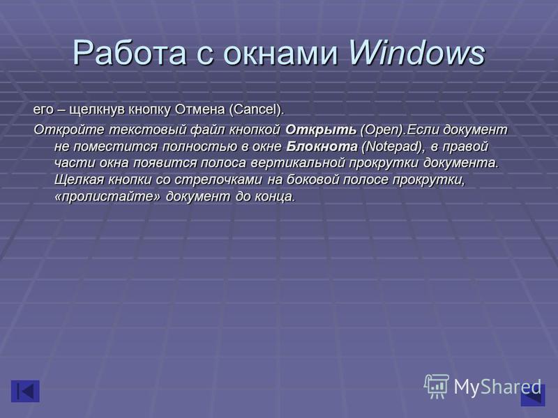 Работа с окнами Windows его – щелкнув кнопку Отмена (Cancel). Откройте текстовый файл кнопкой Открыть (Open).Если документ не поместится полностью в окне Блокнота (Notepad), в правой части окна появится полоса вертикальной прокрутки документа. Щелкая