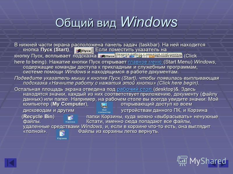 Общий вид Windows В нижней части экрана расположена панель задач (taskbar). На ней находится кнопка Пуск (Start). Если поместить указатель на кнопку Пуск, всплывает подсказка: (Click here to being). Нажатие кнопки Пуск открывает главное меню (Start M