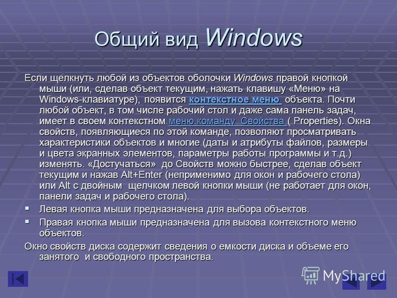 Общий вид Windows Если щелкнуть любой из объектов оболочки Windows правой кнопкой мыши (или, сделав объект текущим, нажать клавишу «Меню» на Windows-клавиатуре), появится контекстное меню объекта. Почти любой объект, в том числе рабочий стол и даже с