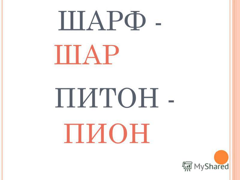 ШАРФ - ШАР ПИТОН - ПИОН
