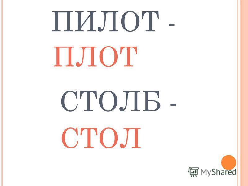 ПИЛОТ - ПЛОТ СТОЛБ - СТОЛ