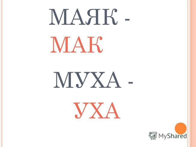 МАЯК - МАК МУХА - УХА