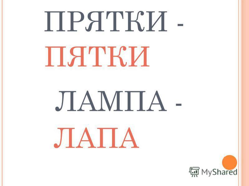 ПРЯТКИ - ПЯТКИ ЛАМПА - ЛАПА