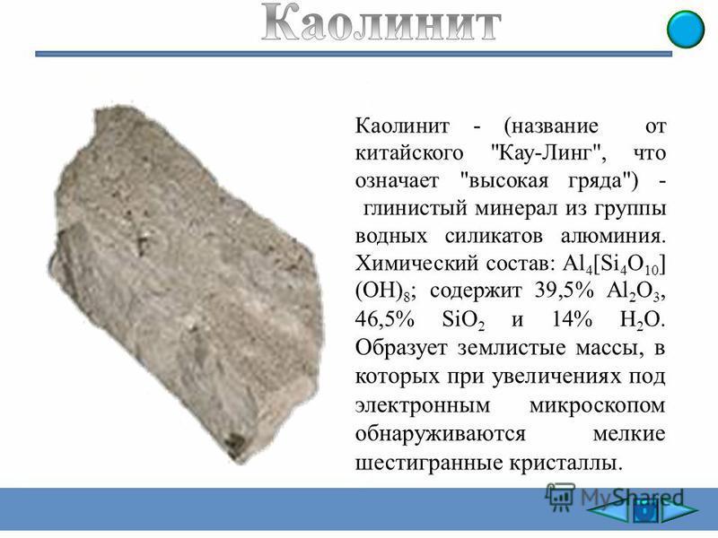 Нефелин (элеолит) породообразующий минерал, алюмосиликат калия и натрия ортокремниевой кислоты (Na,K)AlSiO 4. Используют в производстве алюминия, соды, в стекольной, кожевенной промышленности. В больших количествах получается в качестве отхода при до