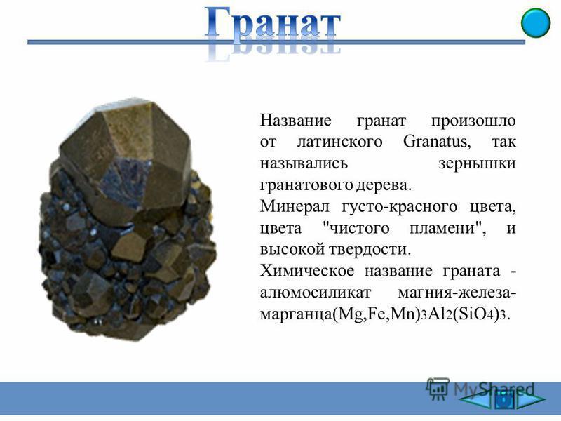 Свое название рубин получил от латинского rubeus или красный. Древние русские названия камня - яхонт и карбункул. Окраска варьируется от глубокого розового цвета до густо красного с фиолетовым оттенком. Минерал: диоксид алюминия. Относится к группе к