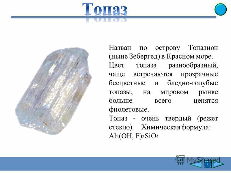Название дано за сияющие голубые переливы. Минерал образует прозрачные кристаллы с голубовато-белым, лунным мерцанием поверхности. Встречаются кристаллы и светло-желтого цвета. Химическая формула: К(АlSi 3 О 8 )