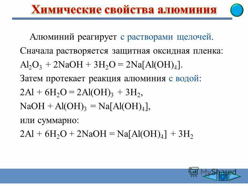 Легко реагирует с простыми веществами: С кислородом: 4Al + 3O 2 = 2Al 2 O 3 С галогенами: 2Al + 3J 2 = 2AlJ 3 С другими неметаллами реагирует при нагревании: 2Al + 3S = Al 2 S 3 2Al + N 2 = 2AlN 4Al + 3С = Al 4 С 3 Реакция алюминия с иодом