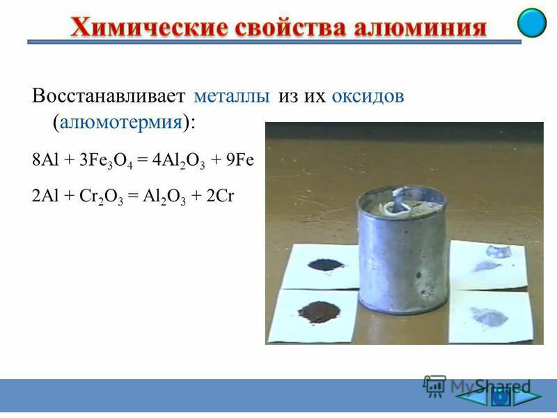Легко растворяется в соляной и разбавленной серной кислотах: 2Al + 6HCl = 2AlCl 3 + 3H 2 2Al + 3H 2 SO 4 (разб) = Al 2 (SO 4 ) 3 + 3H 2 При нагревании растворяется в кислотах окислителях, образующих растворимые соли алюминия: 2Al + 6H 2 SO 4 (конц) =