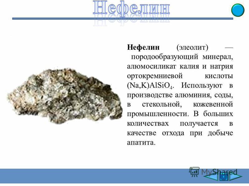 Бокситы (от названия местности Ле-Бо, Lex Baux, на юге Франции, где впервые обнаружены их залежи) алюминиевая руда, состоящая в основном из гидроокислов алюминия, окислов и гидроокислов железа и глинистых минералов. Цвет бокситов зависит от содержани