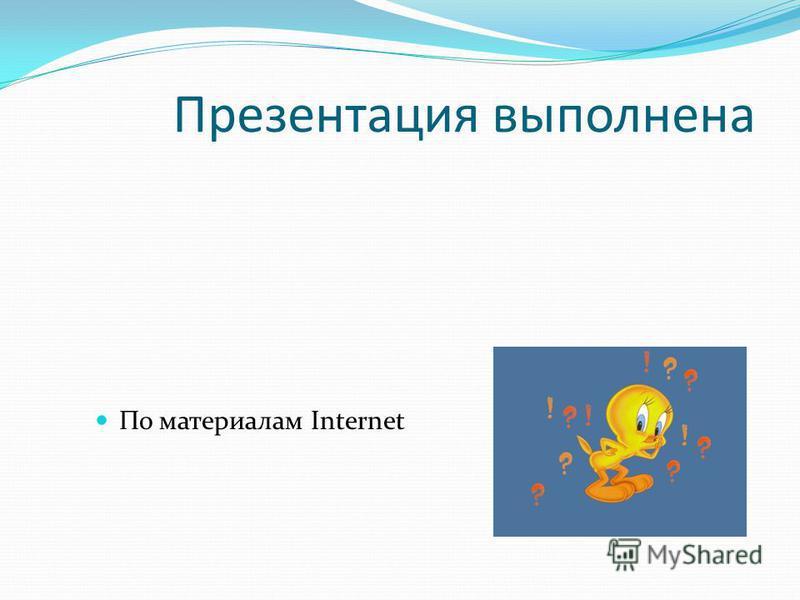 Презентация выполнена По материалам Internet