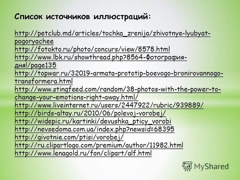 Список источников основного содержания: - Т. А. Шорыгина «Птицы. Какие они?» Издательство ГНОМ и Д, Москва 2007.