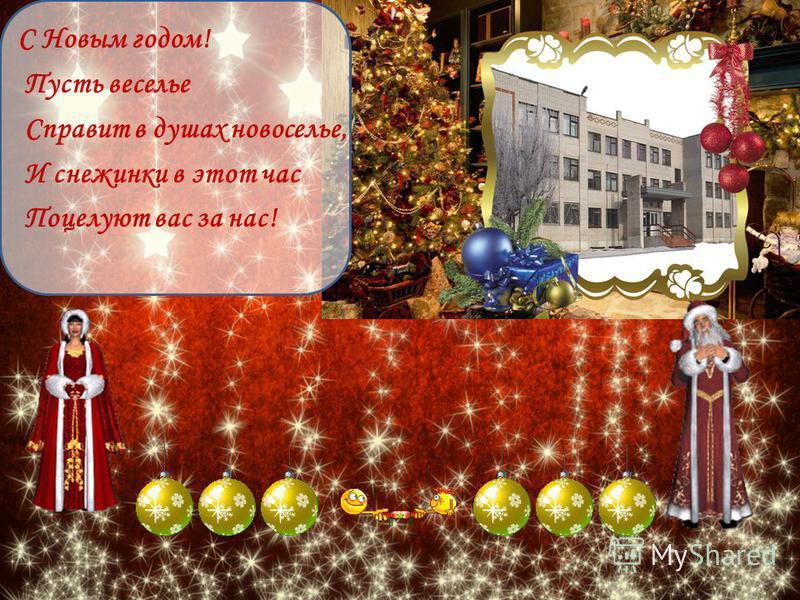 С Новым годом! Пусть веселье Справит в душах новоселье, И снежинки в этот час Поцелуют вас за нас!