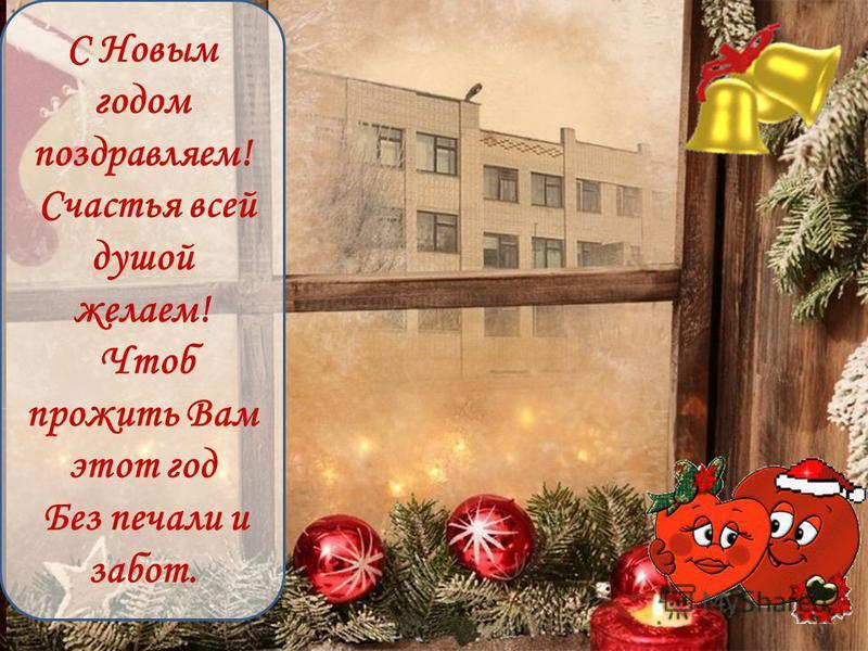 С Новым годом поздравляем! Счастья всей душой желаем! Чтоб прожить Вам этот год Без печали и забот.