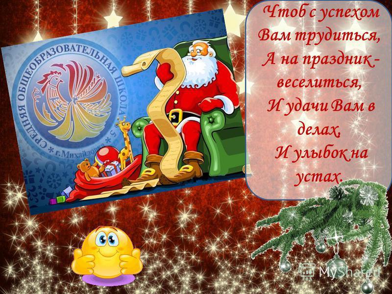 Чтоб с успехом Вам трудиться, А на праздник - веселиться, И удачи Вам в делах, И улыбок на устах.