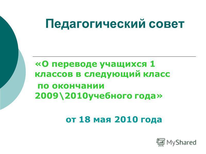 Педагогический совет «О переводе учащихся 1 классов в следующий класс по окончании 2009\2010 учебного года» от 18 мая 2010 года