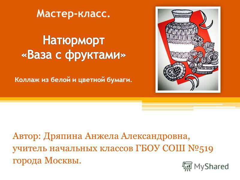 Автор: Дряпина Анжела Александровна, учитель начальных классов ГБОУ СОШ 519 города Москвы.