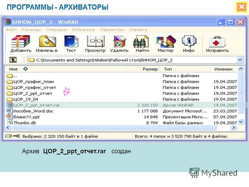 ПРОГРАММЫ - АРХИВАТОРЫ Архив ЦОР_2_ppt_отчет.rar создан