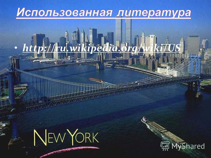 http://ru.wikipedia.org/wiki/US