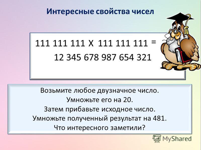 111 111 111 12 345 678 987 654 321 Если число 111 111 111 умножить на 111 111 111, то получится интересное число Если число 111 111 111 умножить на 111 111 111, то получится интересное число Х = Интересные свойства чисел Возьмите любое двузначное чис