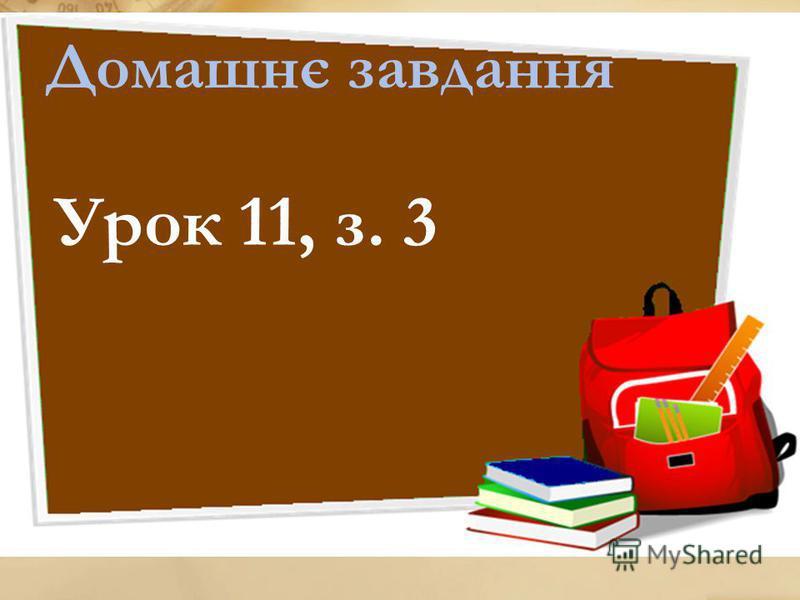 Домашнє завдання Урок 11, з. 3