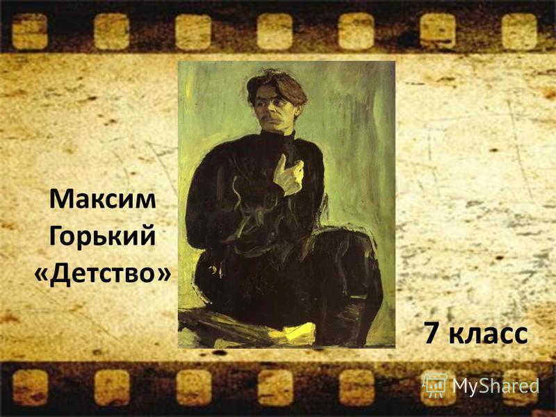 Максим Горький «Детство» 7 класс