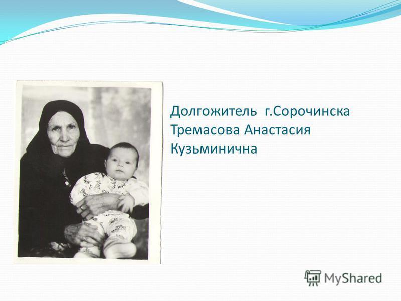 Долгожитель г.Сорочинска Тремасова Анастасия Кузьминична