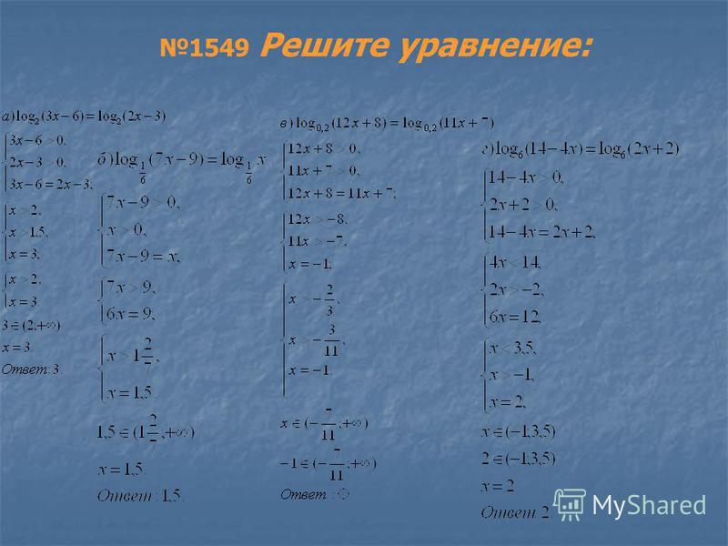 1549 Решите уравнение: