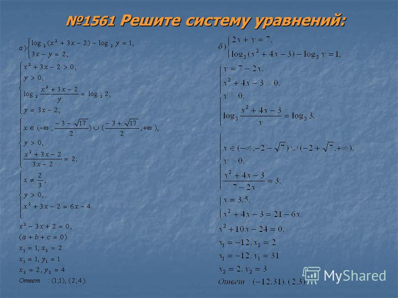 1561 Решите систему уравнений: