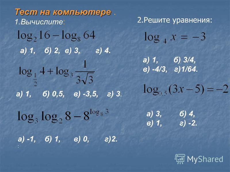 Тест на компьютере Тест на компьютере. 1.Вычислите: а) 1, б) 2, в) 3, г) 4. а) 1, б) 0,5, в) -3,5, г) 3. а) -1, б) 1, в) 0, г)2. : а) 1, б) 3/4, в) -4/3, г)1/64. а) 3, б) 4, в) 1, г) -2. 2. Решите уравнения: