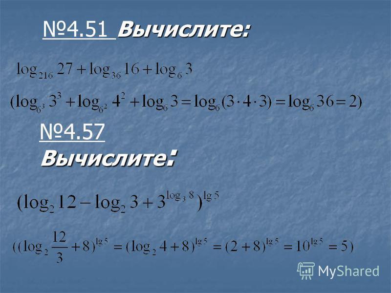 Вычислите: 4.51 Вычислите: 4.57 Вычислите :