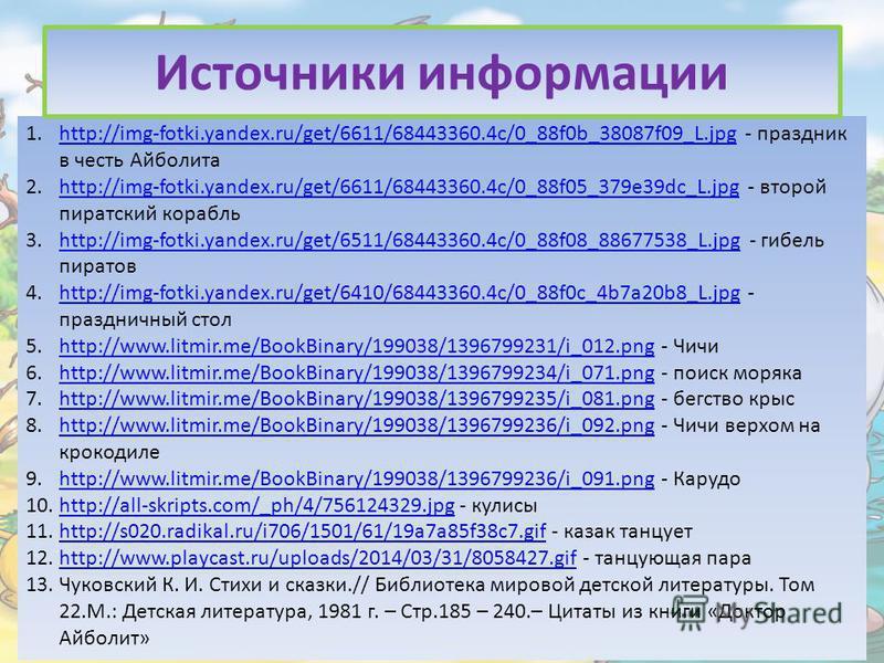1.http://img-fotki.yandex.ru/get/6611/68443360.4c/0_88f0b_38087f09_L.jpg - праздник в честь Айболитаhttp://img-fotki.yandex.ru/get/6611/68443360.4c/0_88f0b_38087f09_L.jpg 2.http://img-fotki.yandex.ru/get/6611/68443360.4c/0_88f05_379e39dc_L.jpg - втор