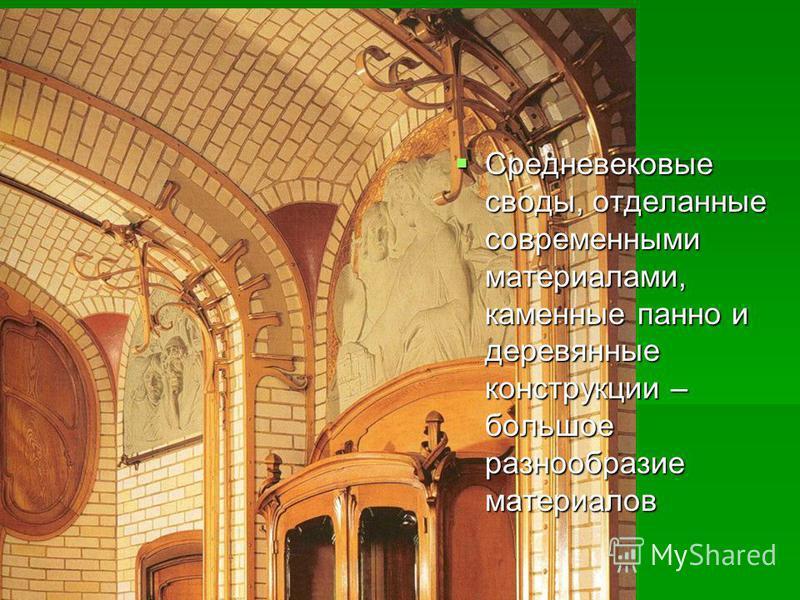 Средневековые своды, отделанные современными материалами, каменные панно и деревянные конструкции – большое разнообразие материалов Средневековые своды, отделанные современными материалами, каменные панно и деревянные конструкции – большое разнообраз