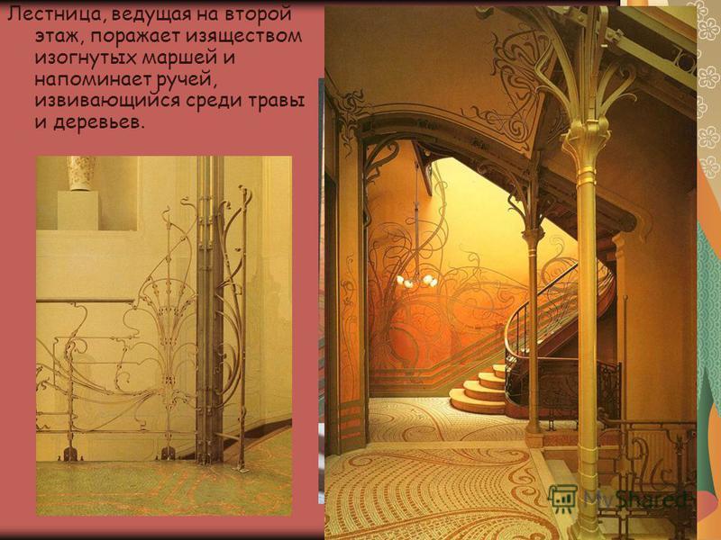 Лестница, ведущая на второй этаж, поражает изяществом изогнутых маршей и напоминает ручей, извивающийся среди травы и деревьев.