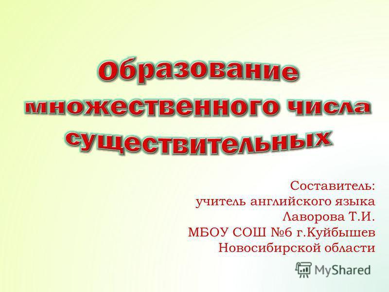 Составитель: учитель английского языка Лаворова Т.И. МБОУ СОШ 6 г.Куйбышев Новосибирской области
