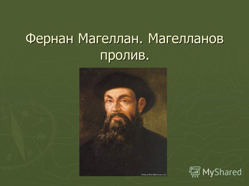 Фернан Магеллан. Магелланов пролив.