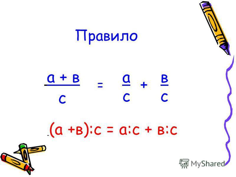 Правило а + в с = асса ввс + (а +в):с = а:с + в:с