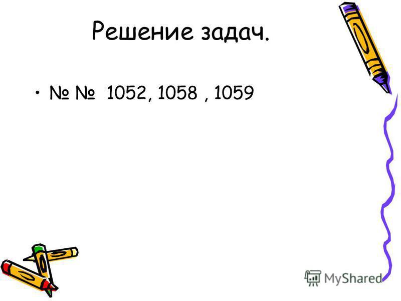 Решение задач. 1052, 1058, 1059
