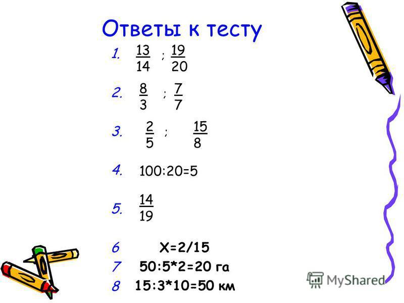 Ответы к тесту 1. 2. 3. 4. 5. 6 7 8 13 14 19 20 ; 8383 7777 2525 15 8 100:20=5 14 19 ; ; 50:5*2=20 га 15:3*10=50 км Х=2/15